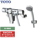 [TMF49E3R]TOTO 浴室水栓 シャワー水栓 自閉式壁付サーモスタットシャワー金具 オートストップシャワー金具(自閉式)…