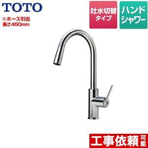 [TKWC35ESA] コンテンポラリシリーズ TOTO キッチン水栓 台付シングル混合水栓(ハンドシャワー) シングルレバー混合水栓 台付き 1穴タイプ ハンドシャワー・吐水切り替えタイプ(グースネッ