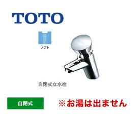 [TL19AR] TOTO 洗面水栓 ワンホールタイプ 単水栓 自閉式立水栓 スパウト長さ95mm お湯は出ません 一般地 排水栓なし