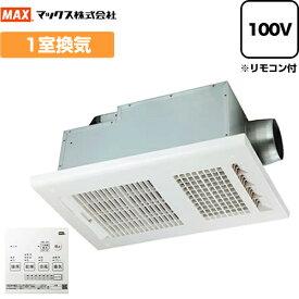 [BS-161H]【電気タイプ】 マックス 浴室換気乾燥暖房器 浴室暖房機 24時間換気機能(1室換気・100V) 浴室暖房・換気・乾燥機 リモコン付属 【送料無料】(旧品番BS-151H) 浴室暖房換気扇