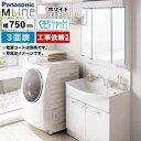 洗面化粧台 [GQM75KSCW+GQM75K3SMK] パナソニック 松下電工 洗面化粧台 洗面台 エムライン MLine 幅750mm/75cm ミラー…