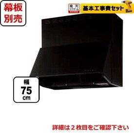 【工事費込セット(商品+基本工事)】[ZRP75NBB12FKZ-E]クリナップ レンジフード 深型レンジフード(プロペラファン) 間口75cm(750mm) 高さ60cm 幕板別売 ブラック 換気扇 台所