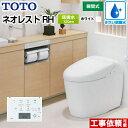 [CES9768FR-NW1] TOTO トイレ タンクレストイレ 床排水 排水心120/200mm ネオレストハイブリッドシリーズRHタイプ 便…