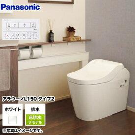 [XCH1502RWS] パナソニック トイレ 全自動おそうじトイレ アラウーノL150シリーズ 排水芯305〜470mm タイプ2 床排水 リフォームタイプ 手洗いなし ホワイト 【送料無料】