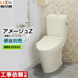 [YBC-ZA10S+YDT-ZA180E BN8]INAX トイレ LIXIL アメージュZ便器 ECO5 床排水200mm 手洗あり 組み合わせ便器(便座別売) フチレス アクアセラミック オフホワイト 【送料無料】
