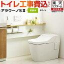 【楽天リフォーム認定商品】アラウーノS2【工事費込セット(商品+基本工事)】パナソニック トイレ 床排水200mm 手洗い…