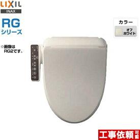 [CW-RG10-BN8]INAX 温水洗浄便座 RGシリーズ 基本タイプ 貯湯式0.63L LIXIL リクシル イナックス CW-RG1の同等品 ウォシュレット シャワートイレ オフホワイト 【送料無料】