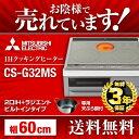 【後継品での出荷になる場合がございます】【設置対応可】[CS-G32MS] 三菱 IHクッキングヒーター 2口IH+ラジエント 60…