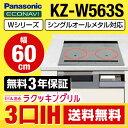 [KZ-W563S] パナソニック IHクッキングヒーター Wシリーズ 3口IH シングルオールメタル対応 幅60cm IHヒーター IHコンロ ビルトイン I...