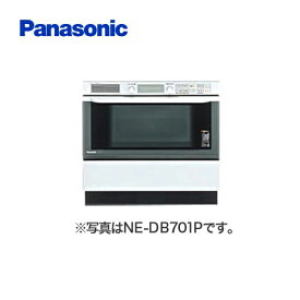 [NE-DB701WP]パナソニック 電気オーブンレンジ ビルトイン電気オーブンレンジ 熱風循環方式 200V シルバー(ケコミ部シルバー)