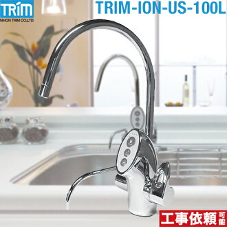 [TRIM-ION-US-100L] Japan trim alkaline ionized water instrument settling electrolytic hydrogen water (reduced water) water with water direct continuous generation-