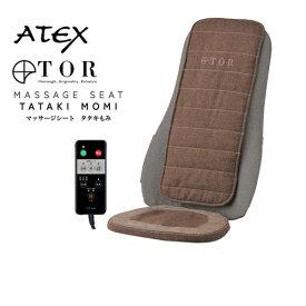 [AX-HXT218-BR] アテックス マッサージャー TOR トール マッサージシート タタキもみ 家庭用電気マッサージ器 あんま マッサージ 疲労回復 血行を良くする ブラウン