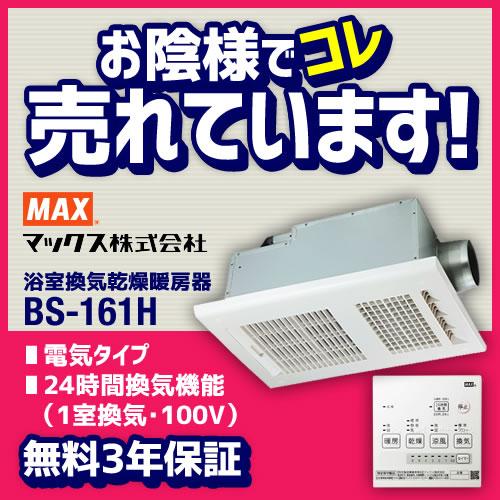 [BS-161H]【電気タイプ】 マックス 浴室換気乾燥暖房器 24時間換気機能(1室換気・100V) 浴室暖房・換気・乾燥機 リモコン付属