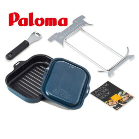 [PGD-10N] パロマ ビルトインコンロ部材 ラ・クックセット La-cook 波型深皿プレート 時短料理 藍色 【オプションのみの購入は不可】