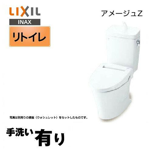 [BC-ZA10H-120--DT-ZA180H-BW1] INAX トイレ LIXIL アメージュZ便器 ECO5 リトイレ(リモデル) 手洗あり ハイパーキラミック 排水芯120mm 組み合わせ便器(便座別売) フチレス ピュアホワイト