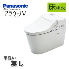 [XCH3015WS]パナソニック トイレ NEWアラウーノV 3Dツイスター水流 節水きれい洗浄トイレ 床排水120mm・200mm V専用トワレ新S5 手洗いなし 【送料無料】【組み合わせ便器】