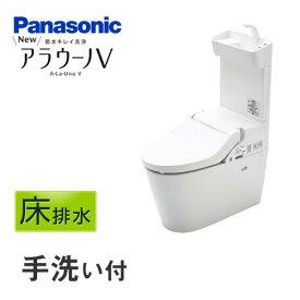 [XCH3015WST]パナソニック トイレ NEWアラウーノV 3Dツイスター水流 節水きれい洗浄トイレ 床排水120mm・200mm V専用トワレ新S5 手洗いあり 【送料無料】【組み合わせ便器】