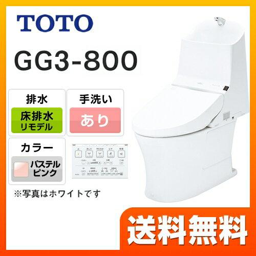 [CES9334ML-SR2] TOTO トイレ GG3-800タイプ ウォシュレット一体形便器(タンク式トイレ) 一般地(流動方式兼用) リモデル対応 排水心305〜540mm 床排水 手洗有り パステルピンク(受注生産) リモコン付属