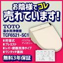 【後継品での出荷になる場合がございます】[TCF6521-SC1]TOTO 温水洗浄便座 ウォシュレットSシリーズ 貯湯式 S1 プレ…