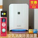 【GWも毎日配送】 【交換フィルター付】日本アトピー協会推奨 ブルーデオ 空気清浄機 MC-S101 Bluedeo 空気消臭除菌装…