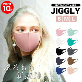 マスク 洗える おしゃれ ウルトラパフマスク JIGGLY ジグリー ポリウレタン 立体 抗菌 快適 UVカット 耳が痛くならない 息がしやすい ギフト梱包可能 プレゼントにおすすめ 母の日 父の日