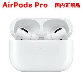 【国内正規品】 Apple アップル AirPods Pro MWP22J/A タイプ:カナル型 装着方式:完全ワイヤレス イヤホン MWP22JA 4549995085938 新品未開封品 エアポッツプロ エアポッズ エアポッド エアポッヅ 保証未開始品