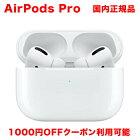 【保証未開始品】 Apple アップル AirPods Pro MWP22J/A タイプ:カナル型 装着方式:完全ワイヤレス イヤホン ヘッドホ MWP22JA 4549995085938 新品未開封品 エアポッツプロ エアポッズ エアポッド エアポッヅ