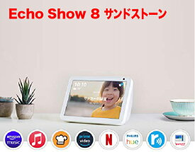 エコーショー8 アレクサ amazon エコー Echo Show 8 Alexa サンドストーン アマゾン スマートスピーカー スマートディスプレイ 正規品 エコショー8