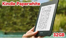 キンドルペーパーホワイト 32GB wifi ブラック 広告つき 電子書籍リーダー Kindle Paperwhite 防水機能搭載 新品未開封