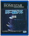 【在庫限り】HOMESTAR (ホームスター) 専用 原板ソフト 「彗星」
