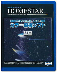 HOMESTAR (ホームスター) 専用 原板ソフト 「彗星」