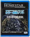 【在庫限り】HOMESTAR (ホームスター) 専用 原板ソフト 「北半球の星座絵」
