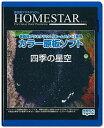 【先着順限定クーポン1000円オフ利用可能】【在庫限り】HOMESTAR (ホームスター) 専用 原板ソフト 「四季の星空」