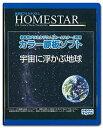 【先着順限定クーポン1000円オフ利用可能】【在庫限り】HOMESTAR (ホームスター) 専用 原板ソフト 「宇宙に浮かぶ地球」