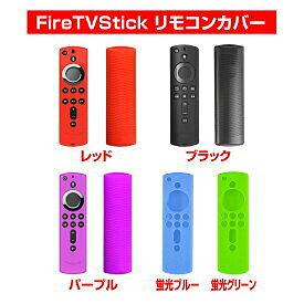 fire tv stick ファイアスティック リモコンカバー 口コミ 評判 軽量 耐衝撃 汚れ防止 fire stick tv カバー