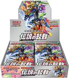 【まとめ買いで300円オフクーポン】 ポケモンカードゲーム ソード&シールド 強化拡張パック 伝説の鼓動 BOX