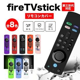 新型対応 ファイアースティック fire tv stick リモコンカバー