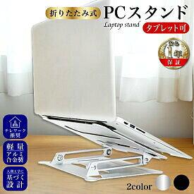ノートパソコンスタンド PCスタンド 折りたたみ式 口コミ 評判 Z型 PC冷却 角度調整可能 軽量アルミ 姿勢改善 デスクワーク テレワークグッズ PCグッズ