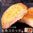 お魚コロッケ 4枚入 かまぼこ屋が作ったコロッケ。玉ねぎの甘みと一味がピリッと効いてちょい辛が旨い!あつあつでも…