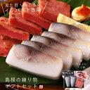 『シューイチ』島根の練り物ギフトセットAしめ鯖かまぼこ×2赤てんぷら(真空)×2島根 名物 松江 境港産 しめさば 〆鯖 かまぼこ 赤てん…