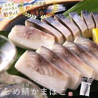 しめ鯖/かまぼこ/蒲鉾