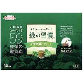 【定形外配送のみ】タケダのユーグレナ緑の習慣 大麦若葉・ケール 30包入