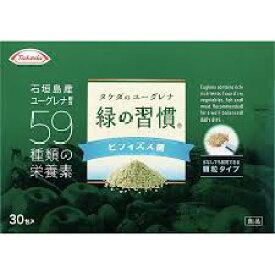 【定形外発送のみ可】 タケダのユーグレナ 緑の習慣 ビフィズス菌 30包