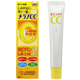 【定形外配送可】ロート製薬 メラノCC薬用しみ集中対策美容液 20ml