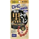 【定形外対応】DHC醗酵黒セサミンプレミアム 20日分 120粒