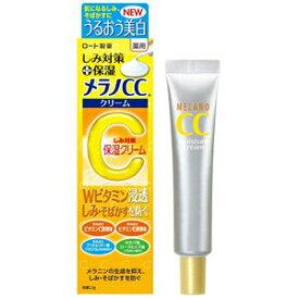 【定形外配送可】ロート製薬 メラノCC薬用しみ対策保湿クリーム 23g