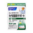 【定形外配送可】FANCL中性脂肪サポート 約30日分