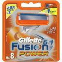 ジレット フュージョン パワー Gillette Fusion POWER 替刃 (8個入り)【定形外配送可】
