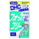 【定形外配送可】DHC フォースコリー 15日分