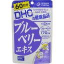 【定形外配送対応】DHC ブルーベリーエキス 60日分 120粒
